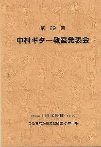 中村ギター教室発表会.jpg