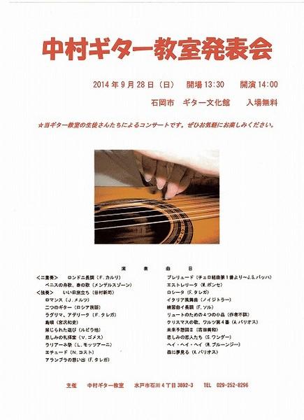 中村ギター教室パンフ.jpg