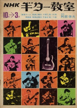 NHKギター教室 安部保夫.jpg