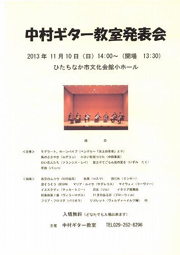 中村ギター教室発表会パンフ.jpg